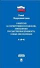 Федеральный закон о контроле за соответствием расходов лиц, замещающих государственные должности, и иных лиц их доходам №230